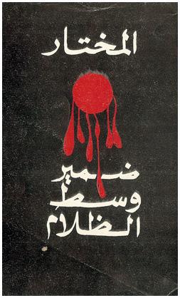 """قراءة في كتاب """" المختار ضمير وسط الظلام """""""