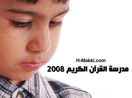 مدرسة القرآن الكريم 2008 – برنامج الصيف لمؤسسة الرضوان