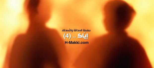 إيّاك .. (4)