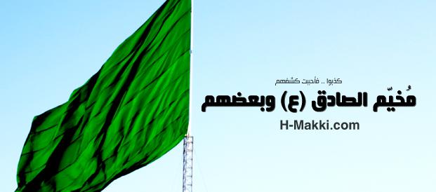 مُخيم الصادق (عليه السلام) وبعضهم .. !