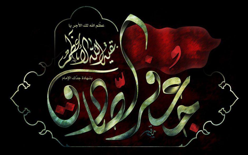حَرقُ دار الإمام الصادق (عليه السلام)
