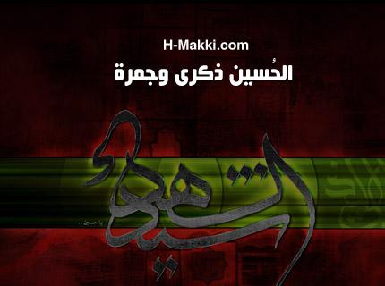 الحسين ، ذكرى و جمرة
