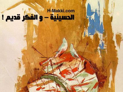 الحسينية – و الفكر قديم !