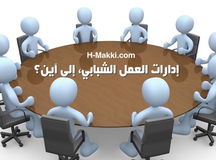 إدارات العمل الشبابي الإسلامي .. إلى أين ؟