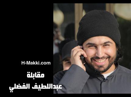 مقابلة [ جريدة الدار ] مع عبداللطيف الفضلي