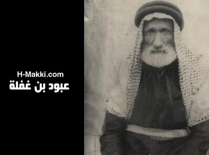 عـبـود بن غفلة الشمرتي