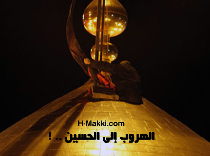الهروب إلى الحسين .. !