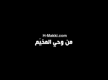 [ من وحي المخيم ] – 1