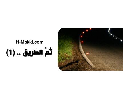 ثُمَّ الطريق .. (1)
