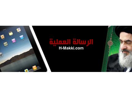 المسائل الإسلامية – للسيّد صادق الحسيني الشيرازي IBooks
