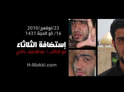 إستضافة الثلاثاء – عبداللطيف خالدي