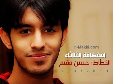 إستضافة الثلاثاء – الخطاط / حسين مقيم