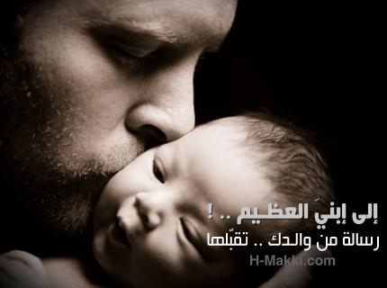إلى ابنيَ العظيم .. !