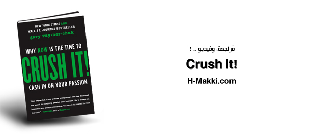 CrushIt! – Book Review
