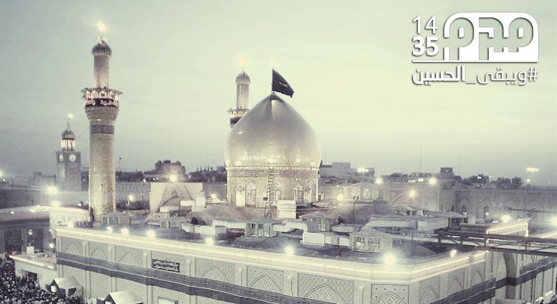 ويبقى الحسين (عليه السلام)