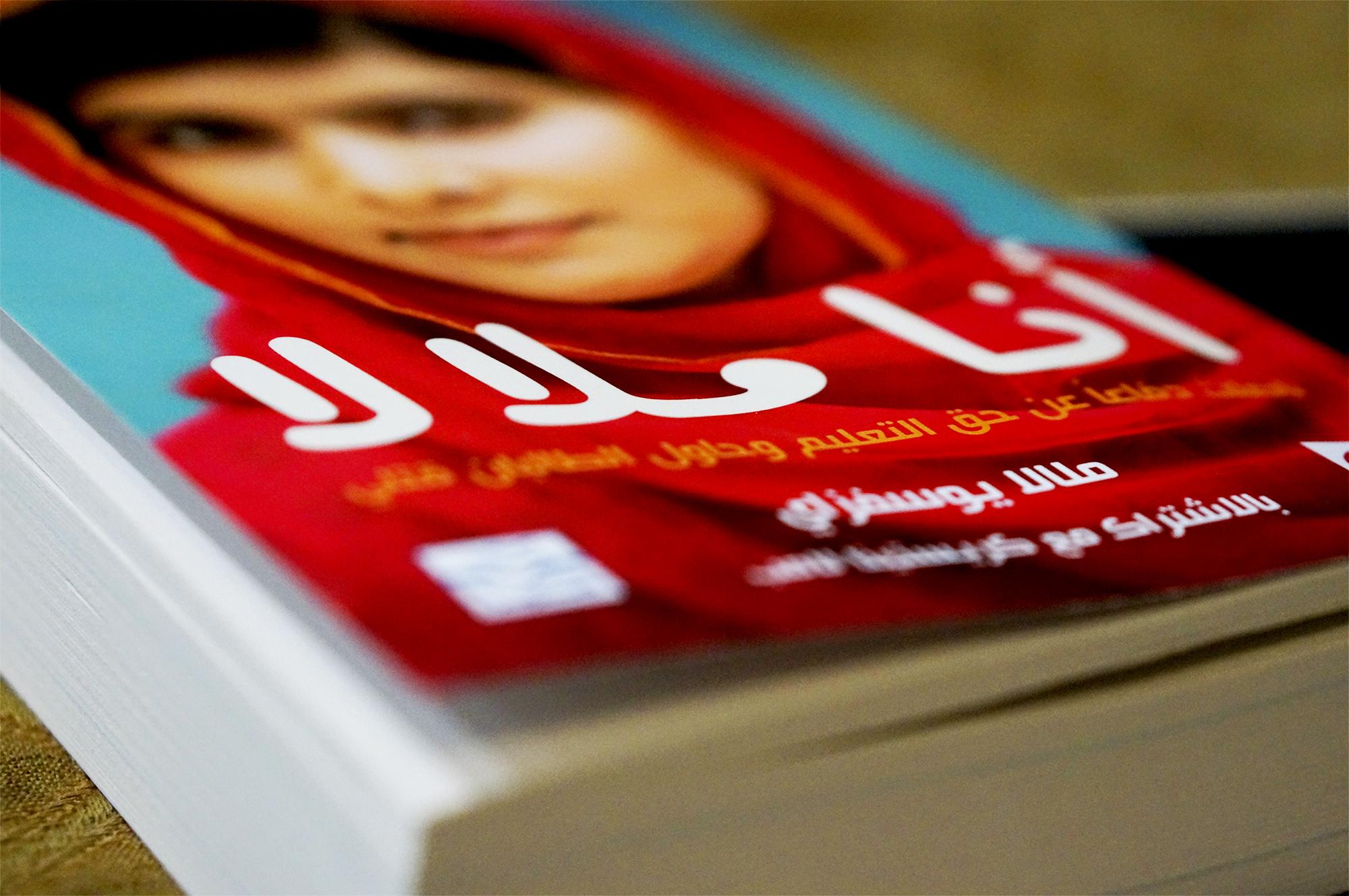 قرأت: أنا ملالا